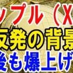 【仮想通貨】リップル(XRP急反発の背景…今後も爆上げ!?