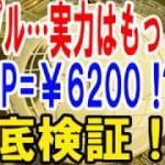 【仮想通貨】リップル…実力はもっと上!1XRP=¥6200説徹底検証!
