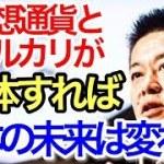 【ホリエモン】仮想通貨とメルカリが合体すれば、日本の未来が変わる!仮想通貨-投資-ビジネス-成功哲学【稼ぐ極意】