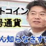 【堀江貴文】仮想通貨で大儲けできるのはどういう人!?