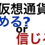 【仮想通貨】信じる、信じないはアナタ次第!!