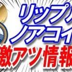 【仮想通貨】リップル(xRapid)、ノアコインの激アツ情報お伝えします!!!