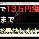 【投資初心者でも副業に】15分のトレードで13万円獲得!!FX シグナルツール「 -Infinity- 」