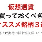仮想通貨買っておくべきオススメ銘柄3選!!!今後に期待!!!