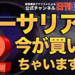 9月9日 日刊仮想通貨 Part2 イーサリアム(ETH)今が買い時ちゃいますか?