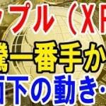 【仮想通貨】リップル(XRP高騰一番手か!?水面下の動き…!!【暗号通貨】