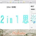 【ネットビジネス】2in 1思考