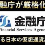 【金融庁の決定】日本の仮想通貨業界に激震!? レモンチャンネル