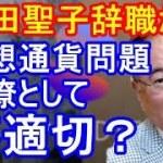 【高橋洋一】仮想通貨:スピンドル:ガクトコイン:野田聖子: 総裁選出馬