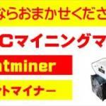 仮想通貨のマイニングマシン、Bitmain Antminer買取