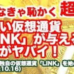 【仮想通貨】「LINK」登場の衝撃 No.33