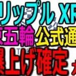 【仮想通貨】リップルXRPが東京オリンピックの公式通貨に!?  爆上げ期待