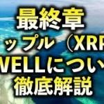 【仮想通貨】リップル(XRP)最終章SWELLについて徹底解説