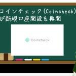 【コインチェック再開】この後仮想通貨はどうなる?