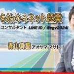 【チャンネル紹介】20代起業家『青山真聖』 ※ネットビジネスコンサルタント
