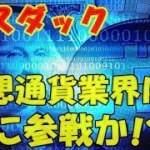 衝撃!!ナスダック セキュリティートークンで仮想通貨業界に遂に参入か