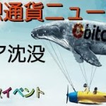 仮想通貨ニュース&株や話題の沈没イベントなど