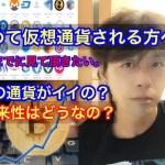 初めて仮想通貨される方に!!!