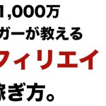 【入門セミナー】月1,000万稼ぐプロが解説!アフィリエイトの始め方。