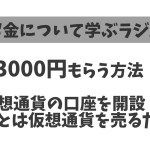 【無料でお得】13,000円もらう方法:仮想通貨の取引所で口座開設して仮想通貨をもらってすぐ売るだけ