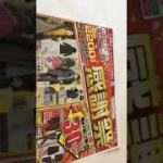 18.11.7 ヤジュウローせどり新聞  チラシ!
