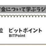 【2018年ランキング】仮想通貨(ビットコイン)のおすすめ取引所!金融庁から認可されたサイトを比較:ビットポイントが1位