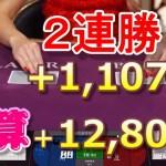【2連勝】50戦目 初心者におすすめの副業 オンラインカジノ ベラジョンカジノ