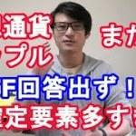 仮想通貨リップル ETF回答出ず!!不確定要素多すぎ!!