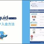 クイック入金方法 Liquidライト版・仮想通貨取引所スマホアプリ