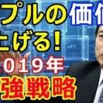 【仮想通貨】SBI北尾会長リップルXRPの価値を上げる最強戦略!【Check Coin News】
