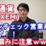 仮想通貨 ネム(XEM)爆上げについて!今が天井です!