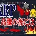 リップル(XRP)の大高騰はなぜなのか?今後も急騰か?(仮装通貨、暗号通貨)