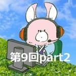 半兵衛アフィリエイトチャンネル part9②