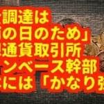 仮想通貨(アルトコイン)資金調達は 「雨の日のため」 仮想通貨取引所 コインベース幹部 日本には「かなり強気」