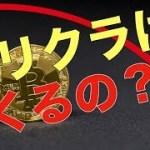 【仮想通貨】セリクラはくるの?