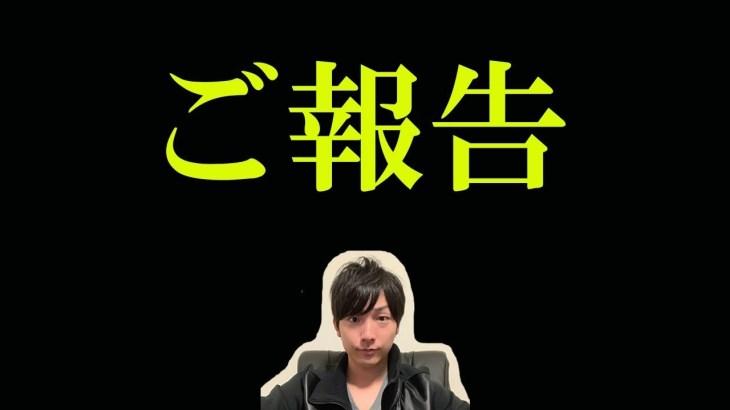 ご報告!【仮想通貨】まるチャンネルに名前変更