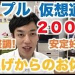 仮想通貨 リップル 積立定期 買増し 200万円分