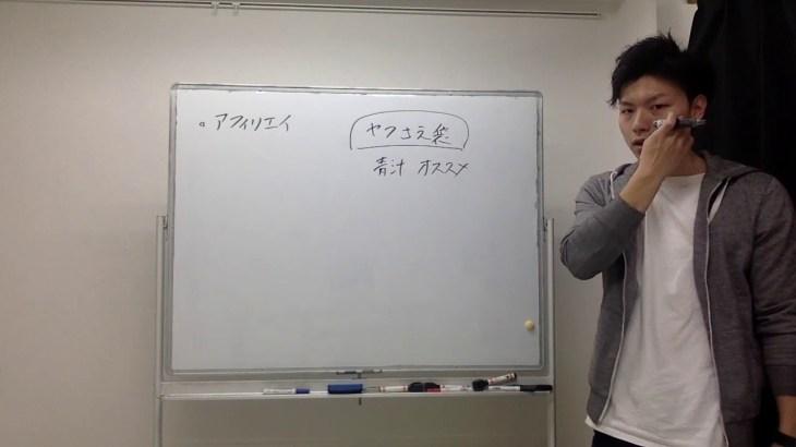 【限定公開その2】アフィリエイト初心者が3日で利益がとれる手法公開!!