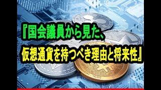 『国会議員から見た、仮想通貨を持つべき理由と将来性』藤巻健史議員インタビュー(後編)