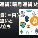 【初心者のための暗号通貨】仮想通貨(暗号通貨)とは?法定通貨との違い