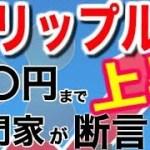 【仮想通貨】リップル 〇〇円まで上昇!専門家が断言!どこまで上昇するの?仮想通貨 最新情報