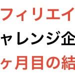 アフィリエイトチャレンジ企画、実践1ヶ月目の結果報告【11月】