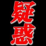 【仮想通貨】12/11最凶のビットコイン大暴落‥って皆が言ってる情報を信じて本当に大丈夫ですか?