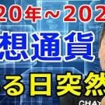 【仮想通貨】堀江貴文が語る!『2020年〜2021年』本当の仮想通貨の時代がやってくる!
