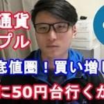 仮想通貨リップル 今が底値!年末に向け50円台を目指す動き!