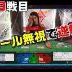 【ルール完全無視】69戦目 副業初心者におすすめ オンラインカジノ