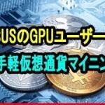 ASUSが仮想通貨マイニングで新たな提携、画像処理に使っていないGPUでユーザーが採掘可能に【仮想通貨】