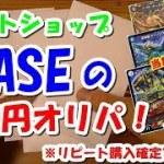 【デュエマ】ネットショップBASEの500円オリパ初購入!当たりはニコルなど