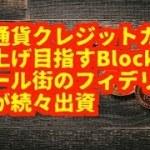 仮想通貨(暗号通貨)仮想通貨クレジットカード 立ち上げ目指すBlockFi  ウォール街のフィデリティ などが続々出資