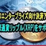 仮想通貨リップルXRPをサポート R3のエンタープライズ向け決済アプリ【仮想通貨】